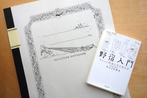 ツバメノート「ガリバー」と『野宿入門』