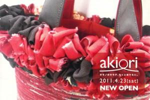 十日町 akioiri ショップオープン