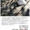 ao ファクトリーイベント vol.3(4月21日,22日)