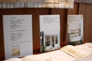 ao daikanyama の展示
