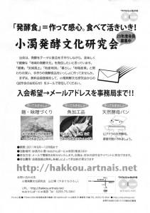 小濁醗酵文化研究会