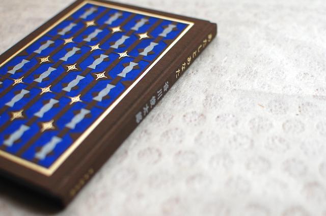 谷川俊太郎さんの詩集『あたしとあなた』
