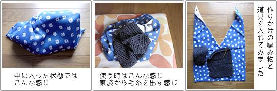 東袋の使い方:作りかけの編み物を入れておく