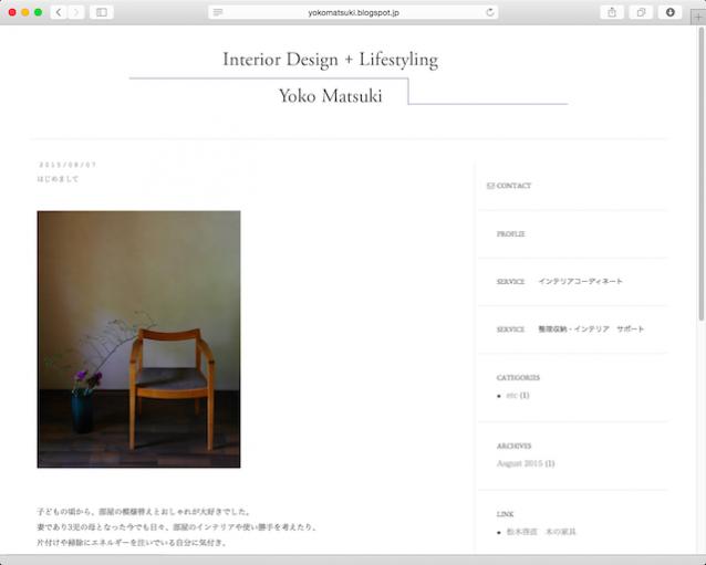 松木陽子さんのブログのスクリーンキャプチャ