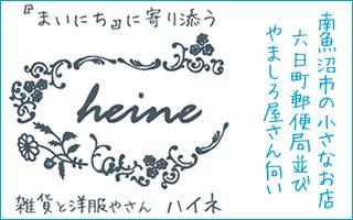 新潟県南魚沼市 雑貨と洋服やさん ハイネ