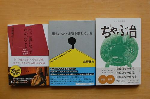 最近読んだ本、3冊
