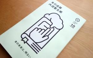 内沼晋太郎『本の逆襲』