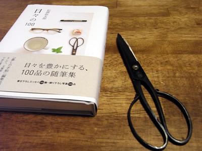 松浦弥太郎『日々の100』と本種子鋏