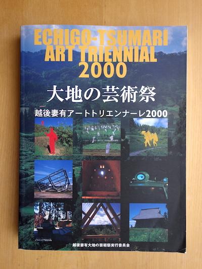 2000年大地の芸術祭作品集