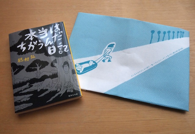 穂村弘の文庫本としおたまこさんのブックカバー