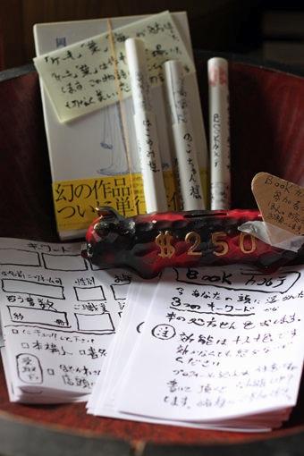 小泉商会ブックカルテ