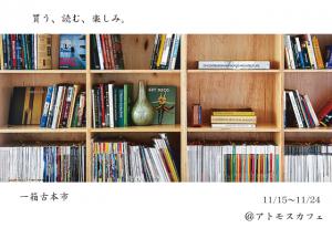 アトモスカフェでの一箱古本市