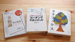 年末年始に読んだ本3冊