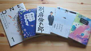 最近読んだ本、買った本