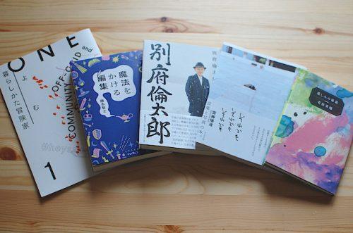 夏から買った本