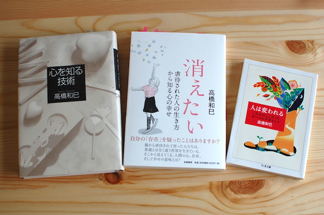 高橋和巳さんの本