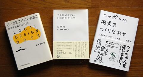 「デザイン」キーワードの本