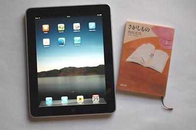 iPadと新潮文庫