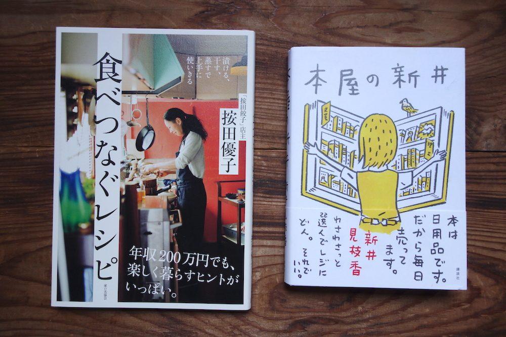 11月に買った本『食べつなぐレシピ』と『本屋の新井』