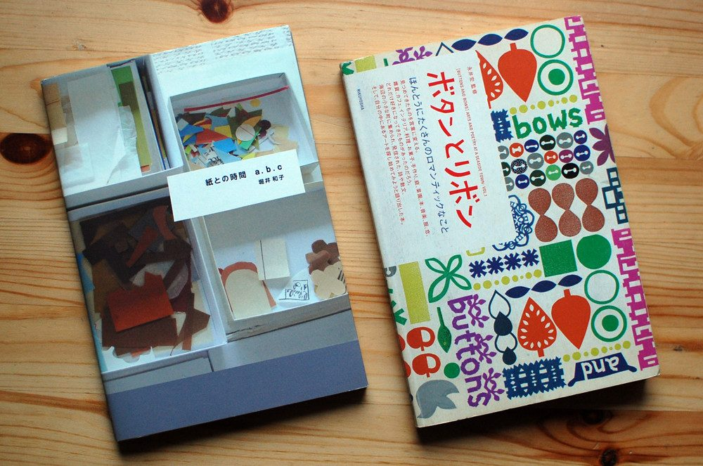 堀井和子『紙との時間 a.b.c』と永井宏監修『ボタンとリボン』