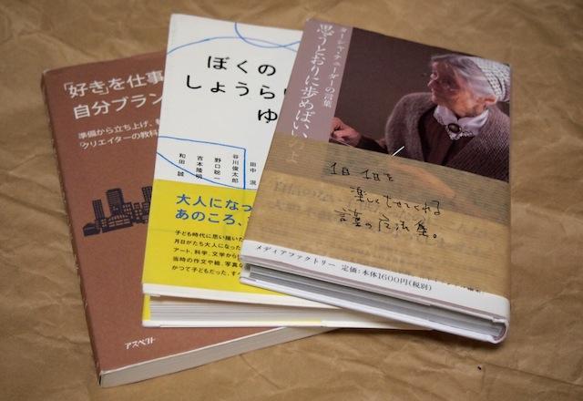 一箱古本市で手に入れた本