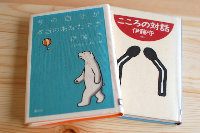 図書館で借りた、伊藤守さんの本