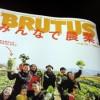 『ブルータス』が農業を特集
