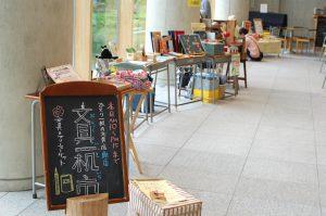 池田記念美術館での文具一机市
