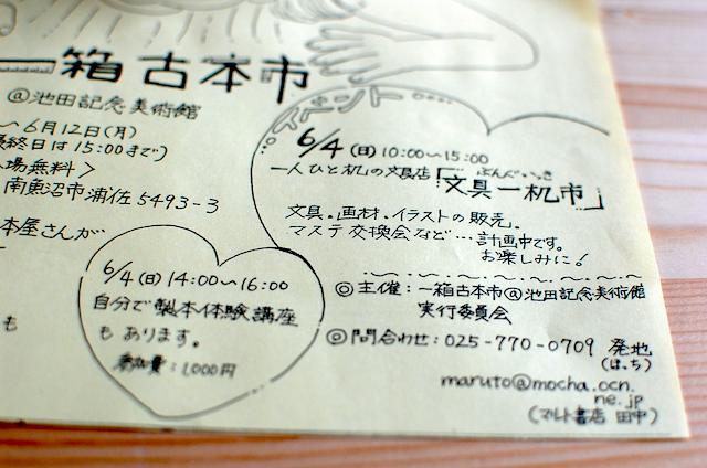 池田記念美術館で開催の「文具一机市」案内チラシ