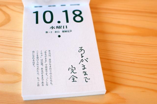 10月18日のコンシャスプラン「あるがままで完全」