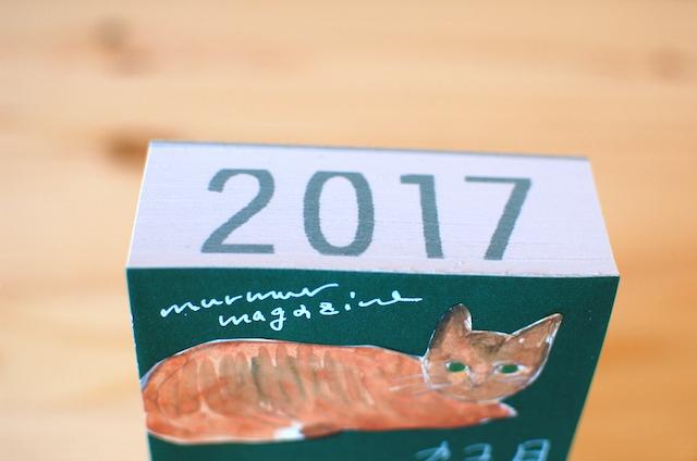 コンシャスプランカレンダーの天糊部分