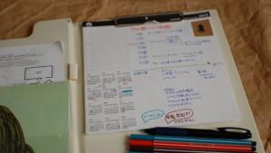 今年の手帳は、「ツバメカレンダー」