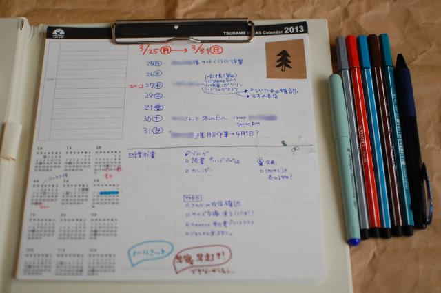 ツバメカレンダー1週間1枚使用例