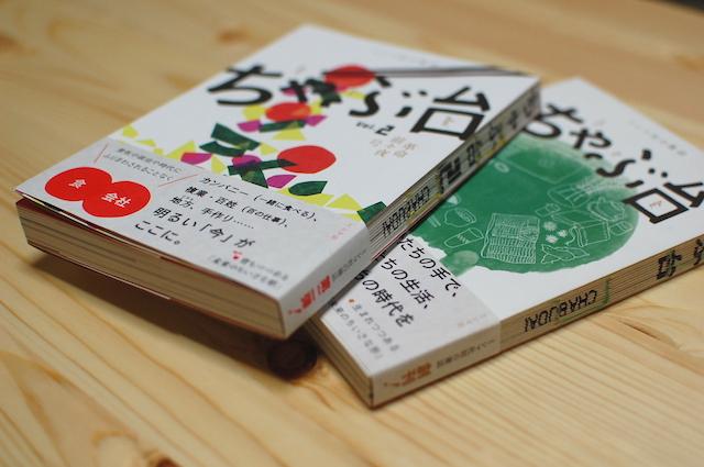 ミシマ社の雑誌『ちゃぶ台』