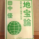 田中 優さんの『地宝論』を読んで、これから先を考える
