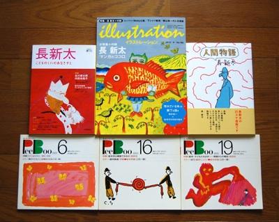 長新太さん関連の本