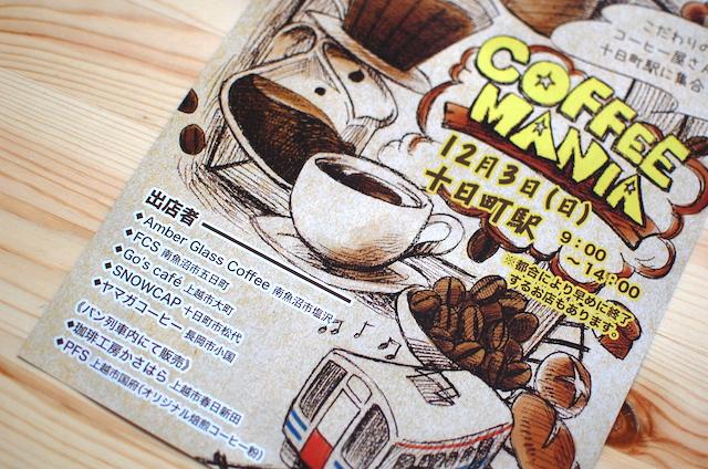 「コーヒーマニア」のチラシ