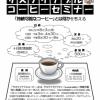 8月3日、十日町情報館で「サスティナブルコーヒーセミナー」
