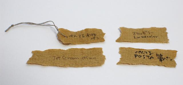フランスの古い紙を手で裂いて、メッセージタグに