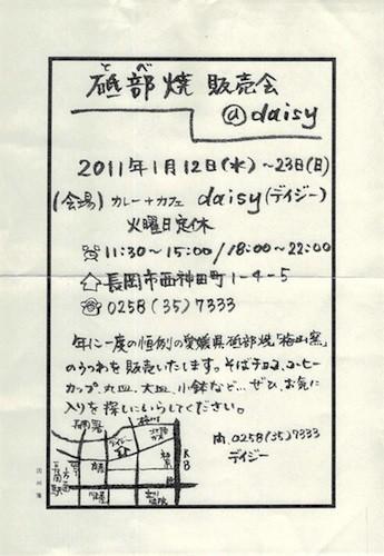 砥部焼販売会 @daisy(デイジー)