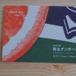 もり文具店「再生ダンボール展」(-1/29)