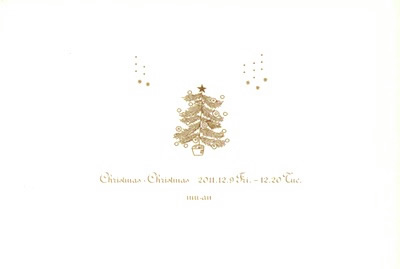 ギャラリーmu-an「クリスマス・くりすます」