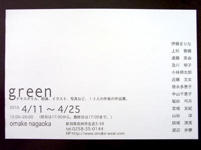 green 展DM