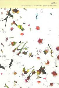 ギャラリーmu-anの「春祭り」展
