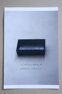 「木と漆のもの 飯塚直人展」DM