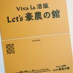 Viva la 活版 Let's 豪農の館(10月10日 – 12日/北方文化博物館)