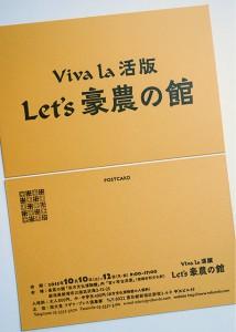 活版イベント「Viva la 活版 Let's 豪農の館」DM