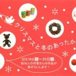 クリスマスと冬のあったか小物展(12月14日 – 25日)