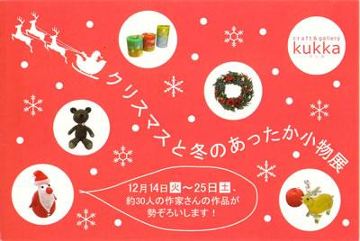 kukka クリスマスと冬のあったか小物展
