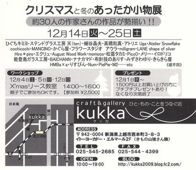 kukka クリスマスと冬のあったか小物展の概要